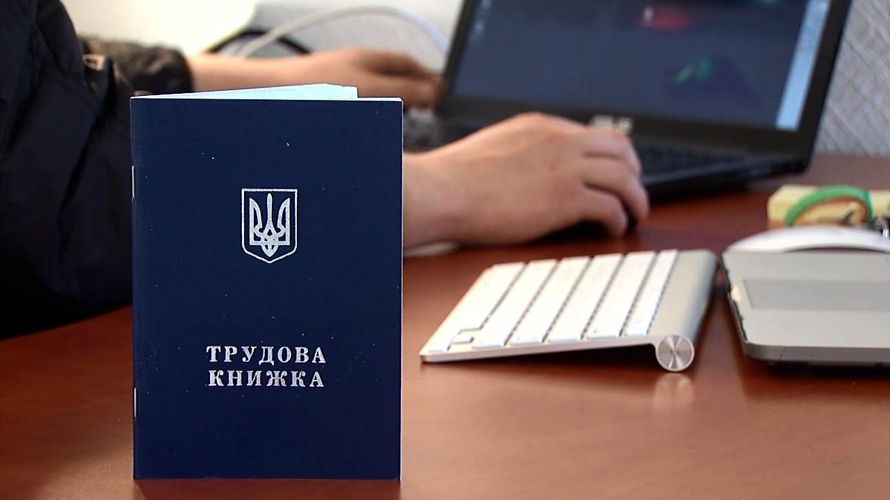В Україні набув чинності закон про електронні трудові книжки: що змінилось