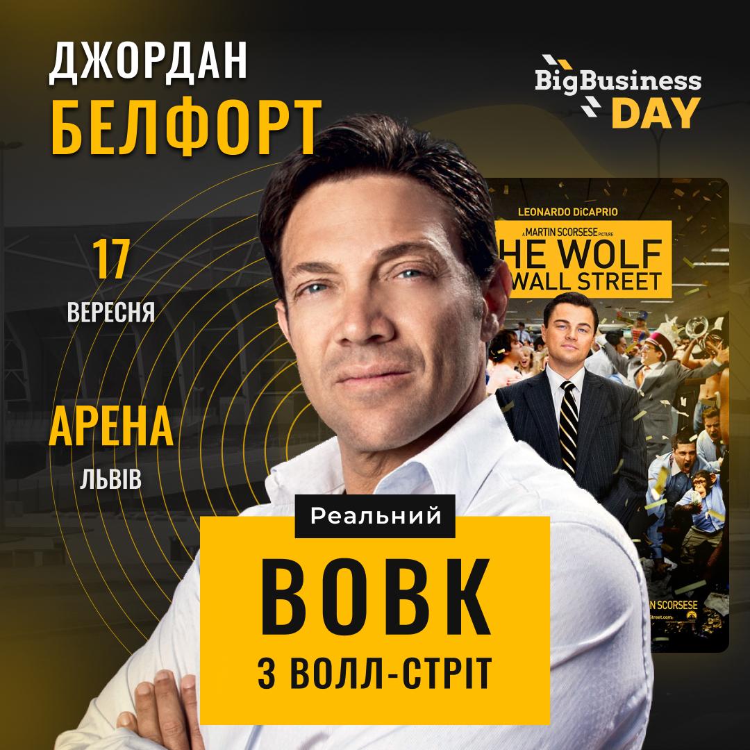 Реальний Вовк з Волл-Стріт: легендарний Джордан Белфорт завітає до Львова