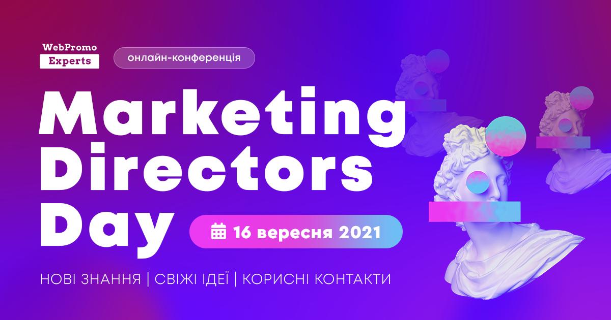 Marketing Directors Day — зустріч маркетинг-директорів