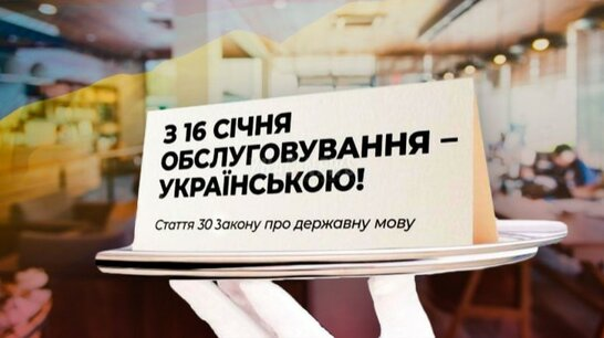 Більшість українців за обов'язкову українську в сфері обслуговування: дослідження