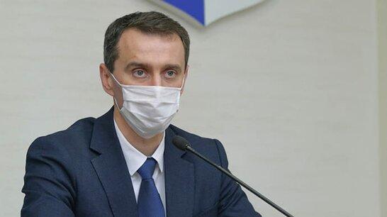 Ляшко заявив, що червону зону незабаром можуть покинути ще чотири області України