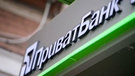 """НБУ планує продати """"ПриватБанк"""" одразу після завершення коронавірусної кризи в Україні"""