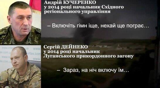"""""""Включи гімн! На ніч включу"""": керівництво підбадьорювало прикордонників під час обстрілів Луганського загону у 2014 році (відео)"""