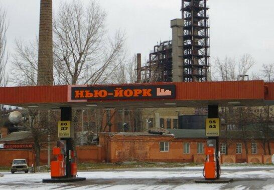 Український Нью-Йорк: Рада перейменувала селище в Донецькій області