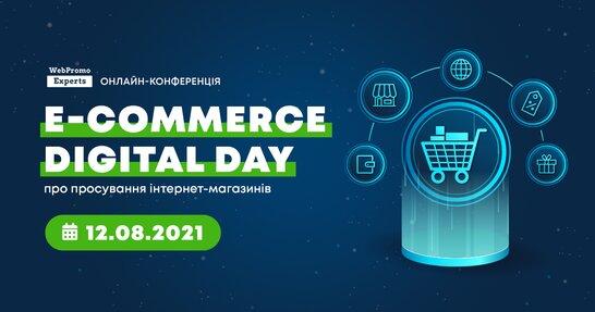 E-commerce Digital Day - онлайн-конференція з електронної комерції