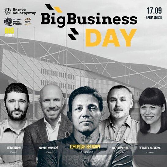 У Львові на Big Business Day виступлять кращі бізнес-тренери світу