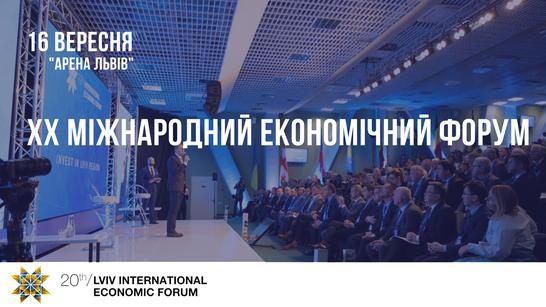 У Львові відбудеться ХХ Міжнародний Економічний Форум