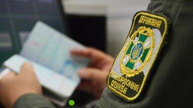 В Україні змінилися правила перетину кордону