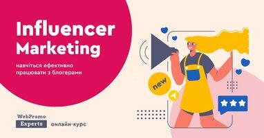 Як використовувати Іnfluencer-маркетинг в 2021 році?