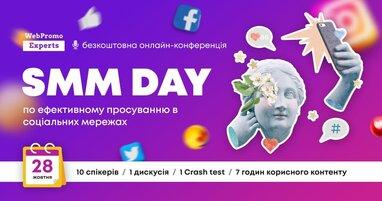 Дізнайтеся як створювати цінний контент, який буде конвертуватися в продажі на безкоштовній онлайн-конференції SMM Day