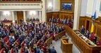 Парламент України схвалив законопроєкт щодо ув'язнення за брехню в деклараціях
